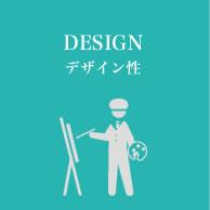 デザイン性