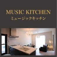 ミュージックキッチン