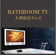 大型浴室テレビ